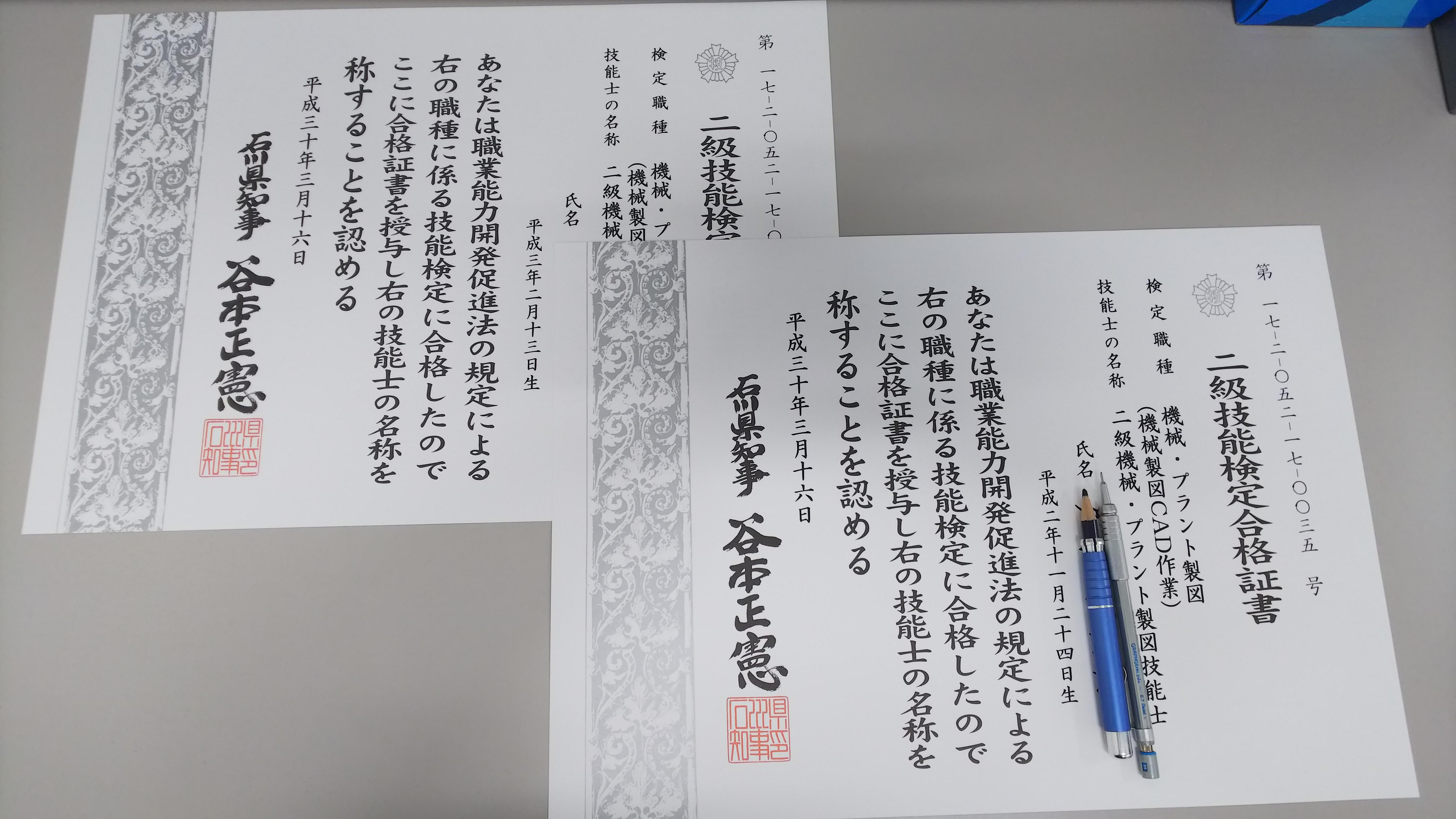 技能検定 機械・プラント製図 2...